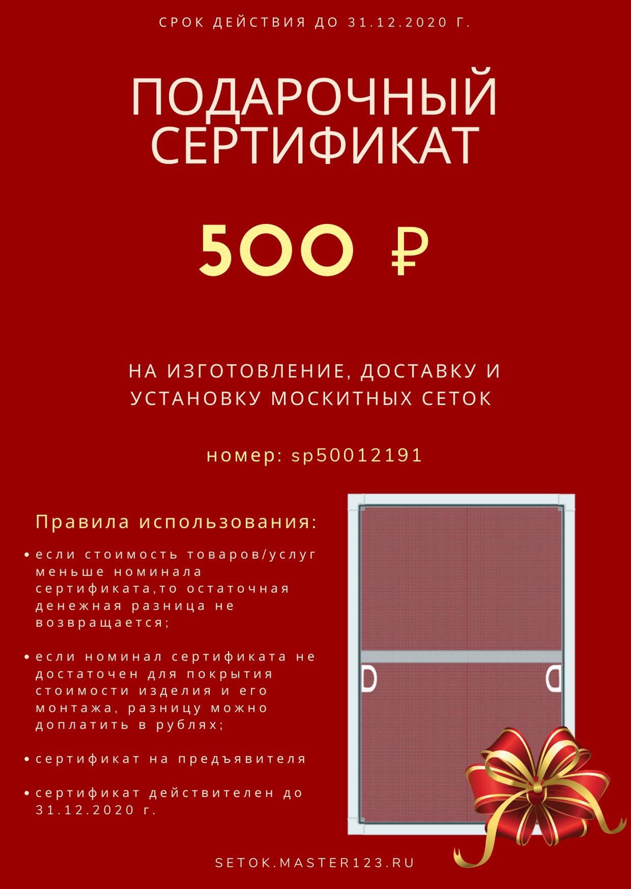 moskitnaya setka sertifikat